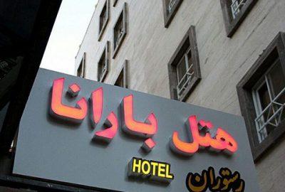 هتل بارانا مشهد