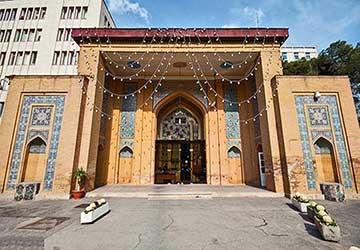 National Arts Museum in Tehran