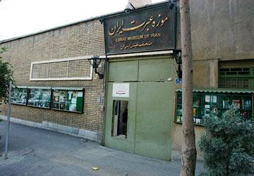 Ebrat Museum in Tehran