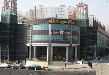 Tirajeh Mall in Tehran