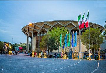 Daneshjoo Park in Tehran