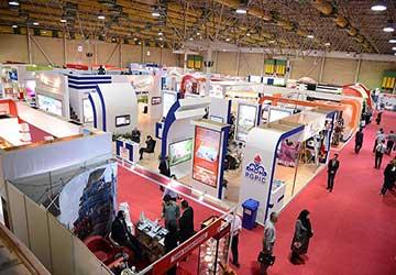 Tehran International Exhibition Center