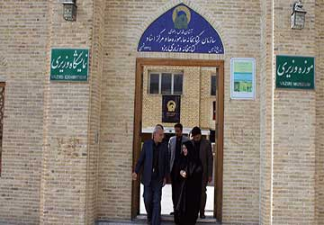 Vaziri Museum in Yazd